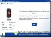 Nokia Software Recovery Tool скриншот 3