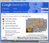Google SketchUp PRO скриншот 1