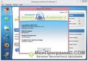 Ashampoo Internet Accelerator скриншот 4