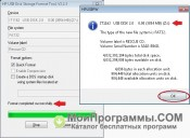 Скриншот HP USB Disk Storage Format Tool