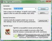 TightVNC скриншот 4