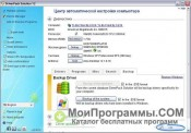 DriverPack Solution скриншот 1