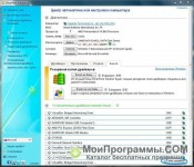 DriverPack Solution скриншот 4