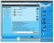 FreeSpacer скриншот 1