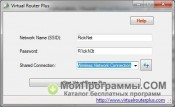 Virtual Router Plus скриншот 1
