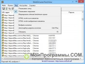Скриншот Webbrowserpassview