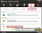 Advanced Driver Updater скриншот 1