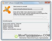Avast Uninstall Utility скриншот 4