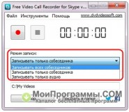 Free Video Call Recorder for Skype скриншот 1