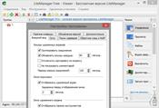 LiteManager Free скриншот 4