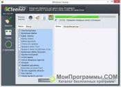 WindowsCleaner скриншот 1