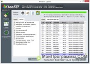 WindowsCleaner скриншот 2