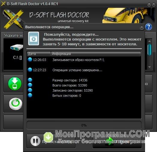 D-SOFT FLASH DOCTOR 1.0.3 RUS.RAR СКАЧАТЬ БЕСПЛАТНО