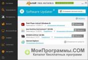 Avast 2014 скриншот 1