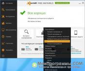 Скриншот Avast 2014