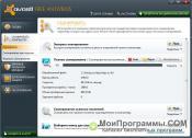 Avast 7 скриншот 4