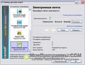 Avast для Linux скриншот 1
