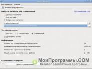 Avast для Linux скриншот 3