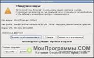 Avast для Linux скриншот 4