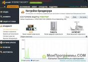 Скриншот Avast для Windows 7