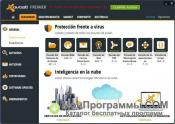 Скриншот Avast Premier