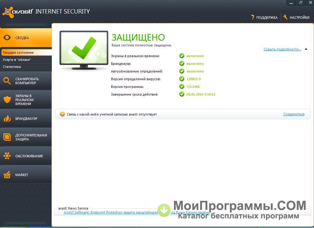 avast internet security 9.0.1506 полная версия с файлом лицензии