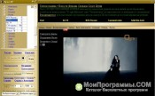TV Player Classic скриншот 4