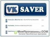 VKSaver скриншот 2