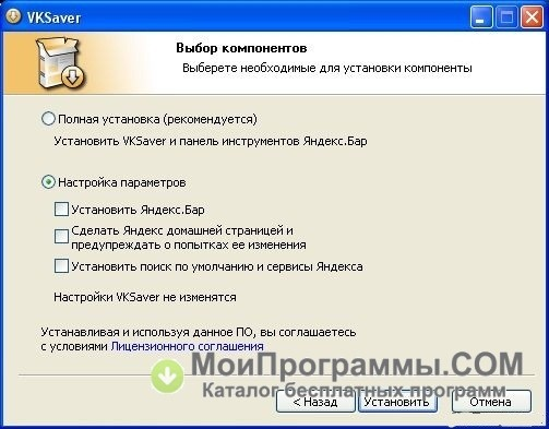 Vksaver для windows 8 - фото 8
