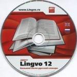 ABBYY Lingvo для Windows XP