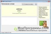 ABBYY Lingvo скриншот 2