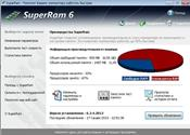 SuperRam скриншот 4