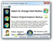 Windows 7 Start Button Changer скриншот 1