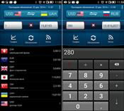 Easy Currency Converter скриншот 1