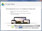 Google Drive скриншот 1