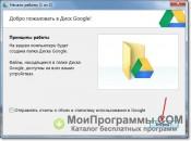 Google Drive скриншот 3