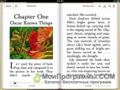 iBooks скриншот 4