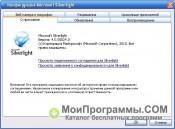Microsoft Silverlight скриншот 1