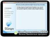 Microsoft Silverlight скриншот 2