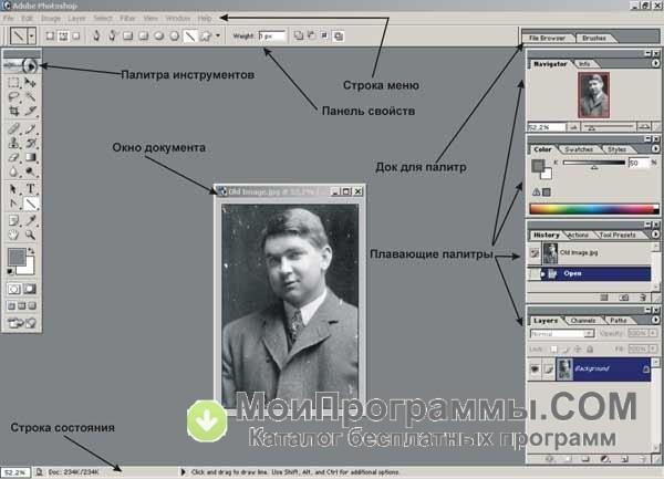 программа фотошоп скачать бесплатно для windows 7