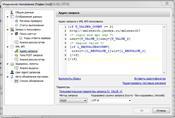 WebMaster Utility скриншот 3