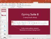 iSpring Suite скриншот 2