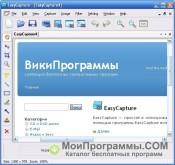 EasyCapture скриншот 2
