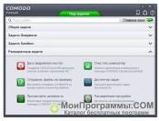 Скриншот Comodo Firewall