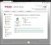 McAfee AntiVirus Plus скриншот 3