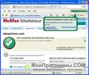 McAfee SiteAdvisor скриншот 4