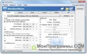 Скриншот NetSetMan