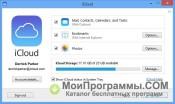 iCloud скриншот 4