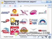 Радиоточка Плюс скриншот 1