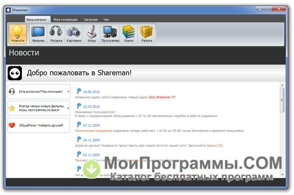 Русском на 10 shareman windows для